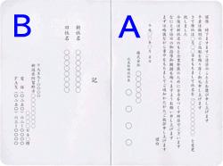 二つ折りカード