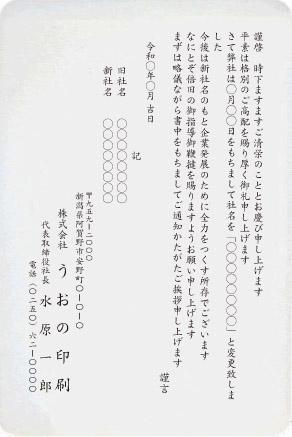 社名変更の挨拶状 単カード 見本