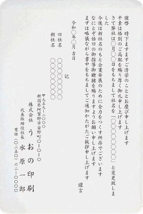 社名変更挨拶状単カード