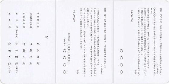 社長交代挨拶状三つ折りカード