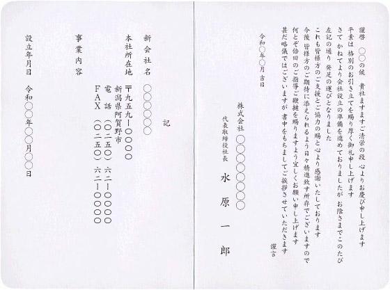 会社設立の挨拶状二つ折りカード