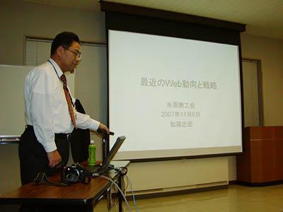 講演の始まり