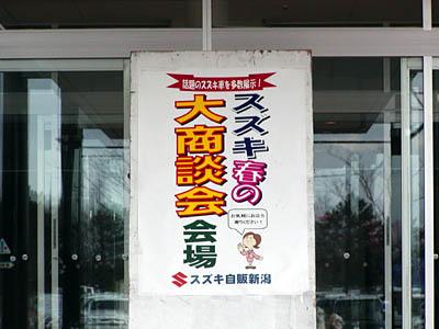 【スズキ 春の大商談会】