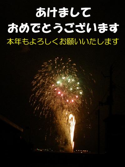 田上町の除夜の花火