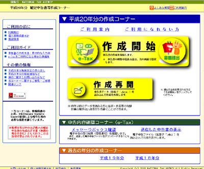 国税庁HP
