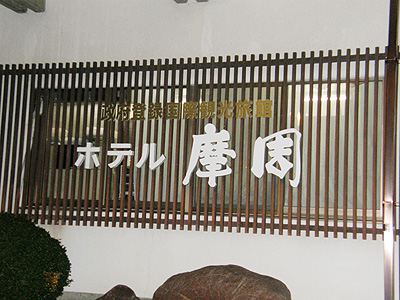 月岡温泉ホテル摩周