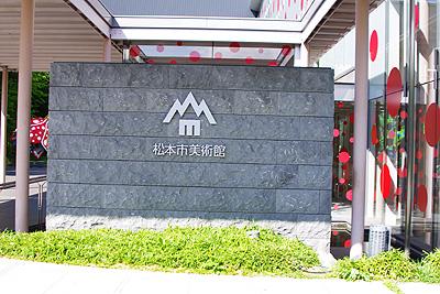 松本美術館