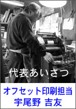 うおの印刷代表 宇尾野吉友